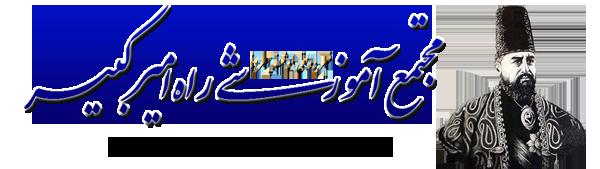 amirkabirsch-logo